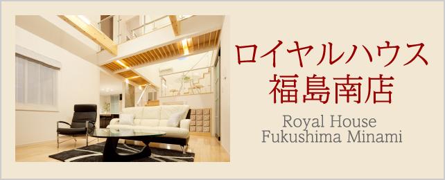 ロイヤルハウス福島南店
