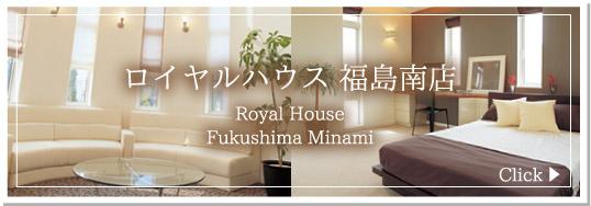 ロイヤルハウス 福島南店