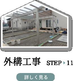 STEP11 外構工事
