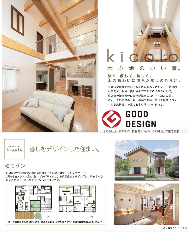 木心地のいい家1