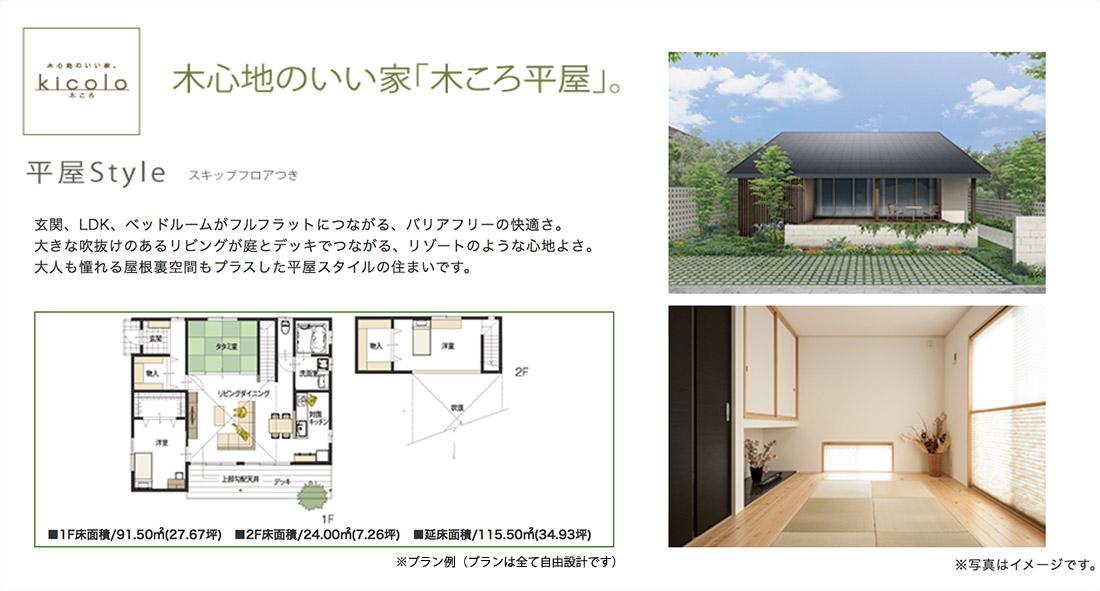 木心地のいい家4