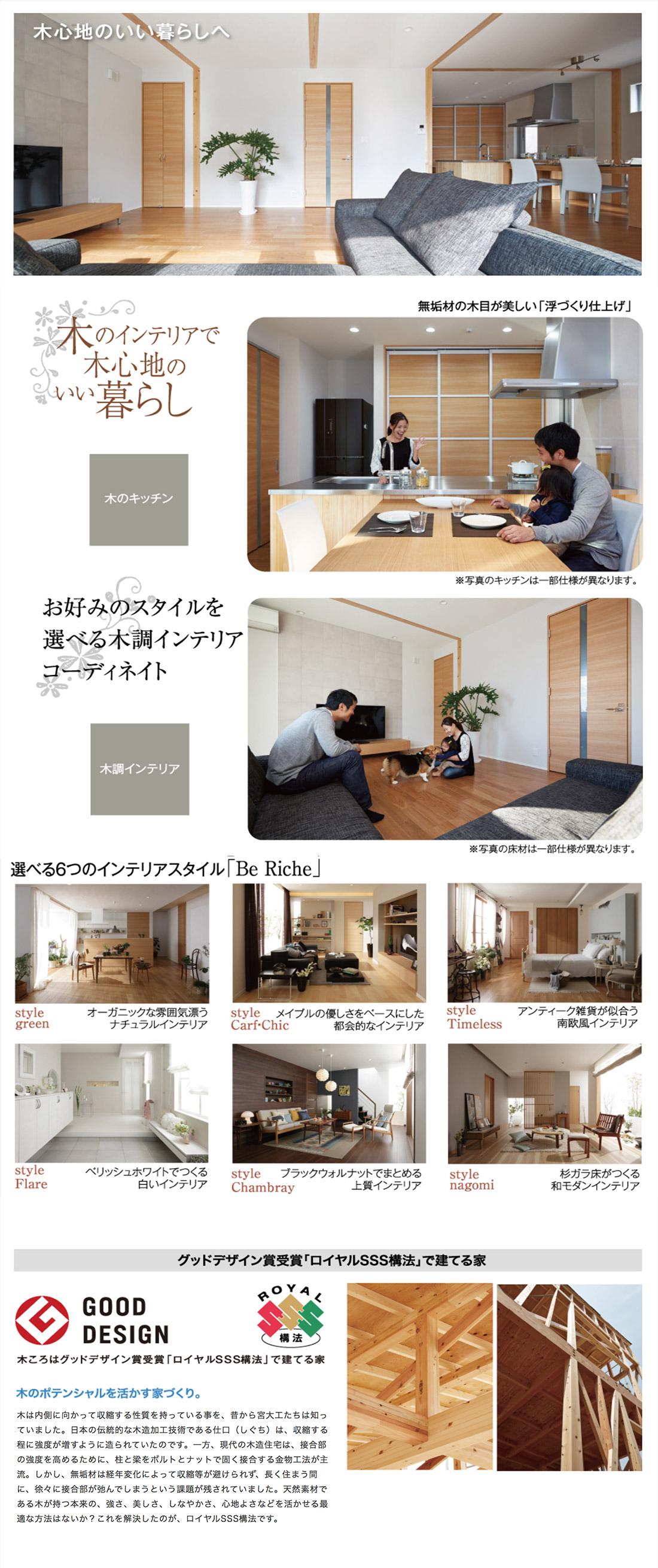 木心地のいい家5