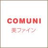 COMUNI美ファインロゴ