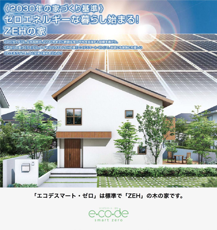 ゼロエネルギーイメージ3