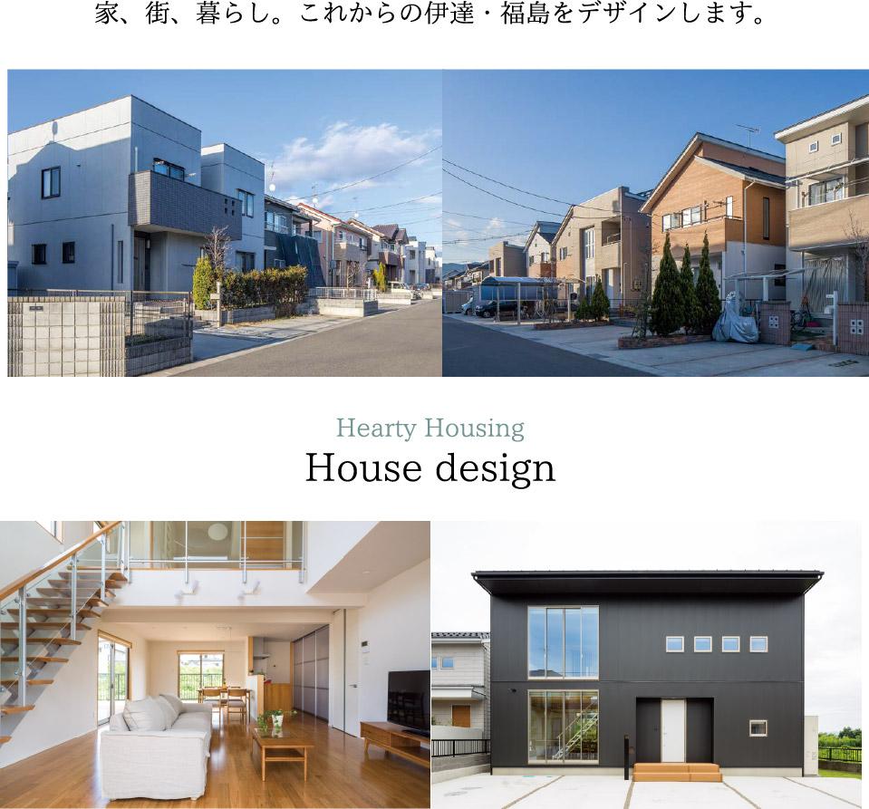 家、街、暮らし。これからの伊達・福島をデザインします。