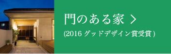 門のある家(2016 グッドデザイン賞受賞)