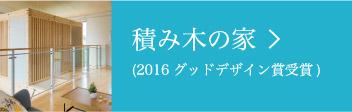 積み木の家(2016 グッドデザイン賞受賞)